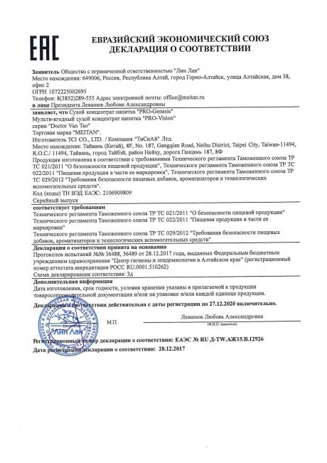 Сертификат Мульти-ягодный сухой концентрат напитка «PRO-Vision» для здоровья глаз/ 15 шт