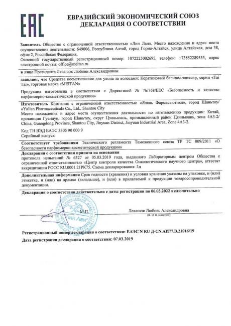 Сертификат Кератиновый бальзам-эликсир для волос с конским жиром