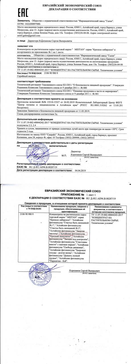 Сертификат Алтайские фитокапсулы «Крепкий иммунитет»/ 60 шт.