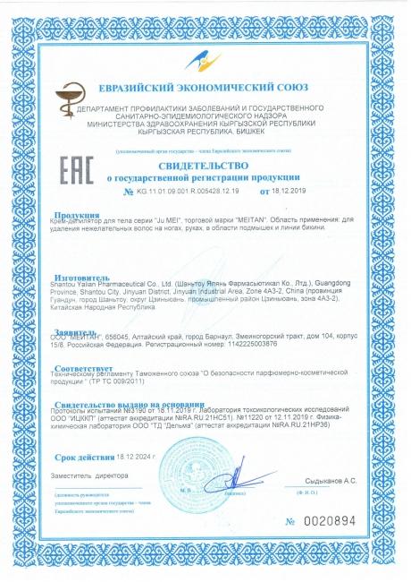 Сертификат Крем-депилятор для тела