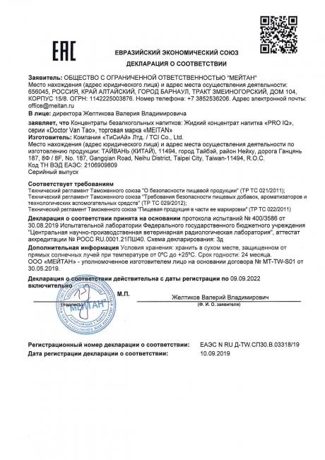 Сертификат Жидкий концентрат напитка «PRO IQ» активатор мозга