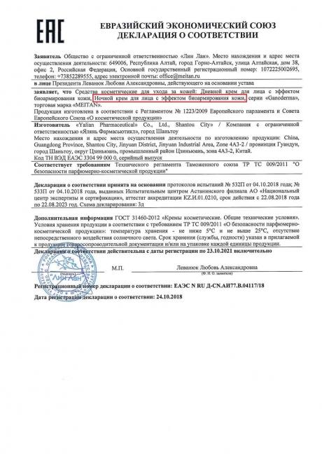 Сертификат Ночной крем для лица с эффектом биоармирования кожи