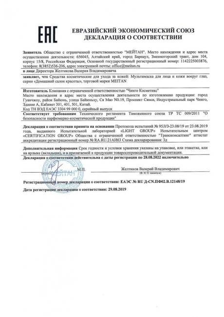 Сертификат Мультимаска для лица и кожи вокруг глаз