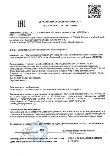 Сертификат Сухая тканевая маска «Индивидуальное решение»