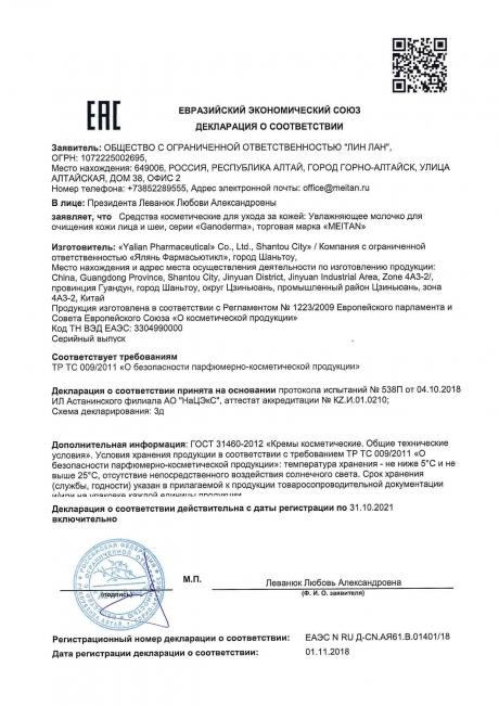 Сертификат Молочко увлажняющее для очищения кожи лица и шеи