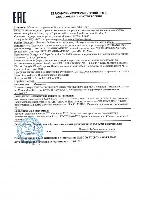 Сертификат Набор Ночной крем для лица + крем для глаз «РЕГЕНЕРАЦИЯ-АКТИВ»