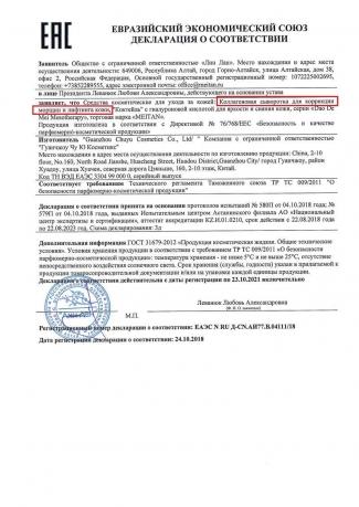 Сертификат Коллагеновая сыворотка для коррекции морщин и лифтинга кожи
