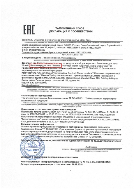 Сертификат Био-стикер для тела «Веймин» №11 от артритов и костных шпор/ 2 шт.