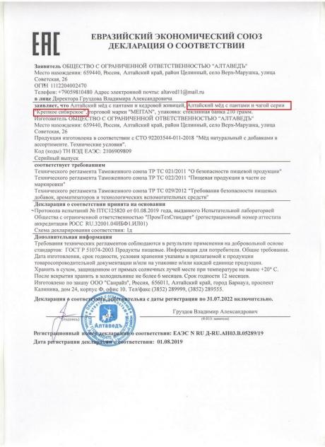 Сертификат Алтайский мёд с пантами и чагой