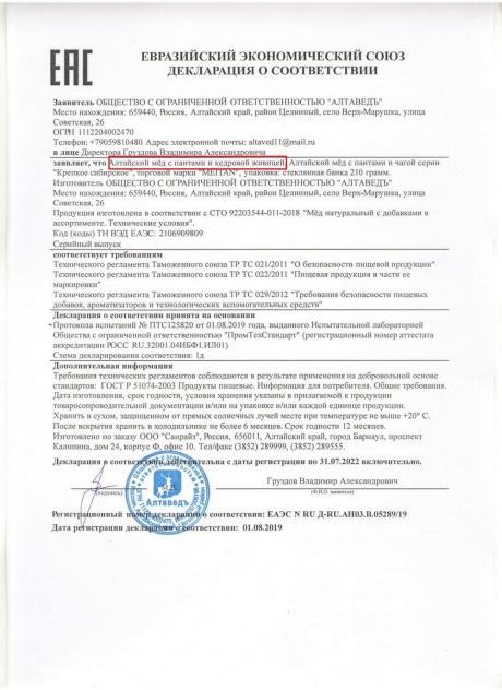 Сертификат Алтайский мёд с пантами и живицей кедра