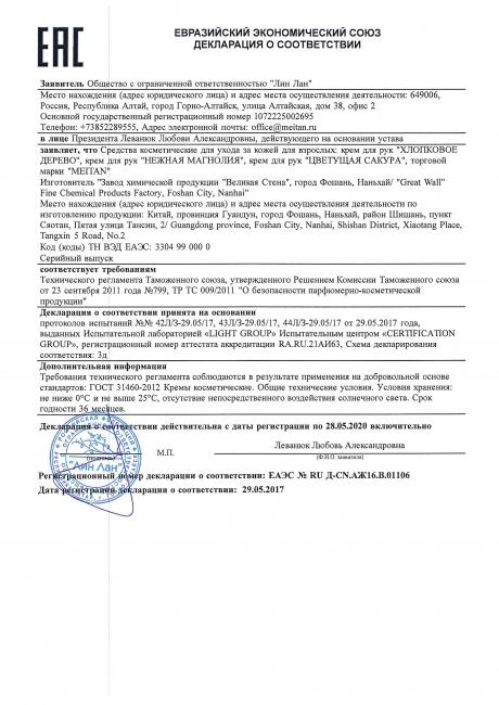 Сертификат Крем для рук «Хлопковое дерево»