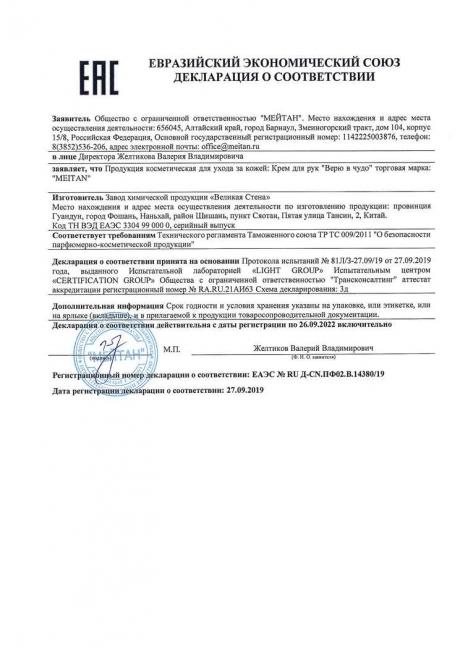 Сертификат Крем для рук «Верю в чудо» интенсивное питание и омоложение