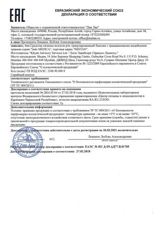 Сертификат Гранулированный бальзам с индийскими травами от заболеваний горла, хрипоты и кашля