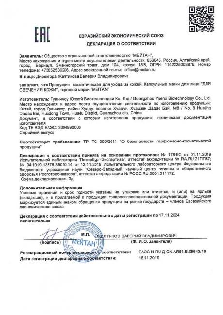 Сертификат Капсульные маски для лица для свечения кожи против хроно- и фотостарения
