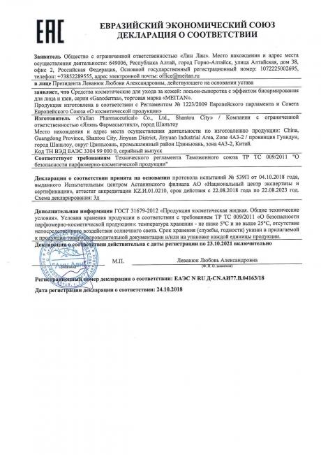 Сертификат Лосьон-сыворотка с эффектом биоармирования для лица и шеи