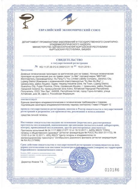 Сертификат Дневные гигиенические прокладки на критические дни на травах/ 10 штук.