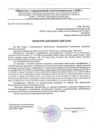 Сертификат Мезороллер