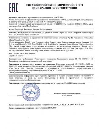 Сертификат Спрей для лица с морской звездой