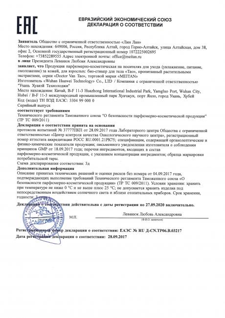 Сертификат Био-стикер для тела «Тао» №20 для устранения симптомов йододефицита/ 5 шт.