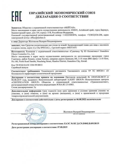 Сертификат Балансирующий тоник для лица с каолином и корнем пиона от жирной и пористой кожи
