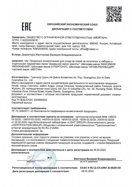 Сертификат Шёлковая маска «Супертонус»