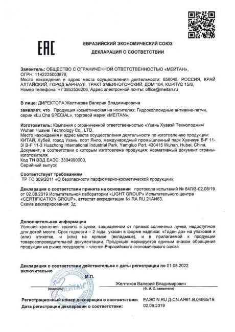 Сертификат Гидроколлоидные антиакне-патчи