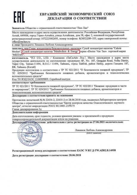 Сертификат Сухой концентрат напитка «Metabolism & Energy» для повышения активности организма