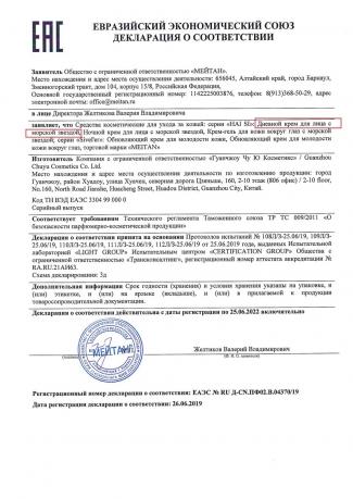 Сертификат Дневной крем для лица с морской звездой