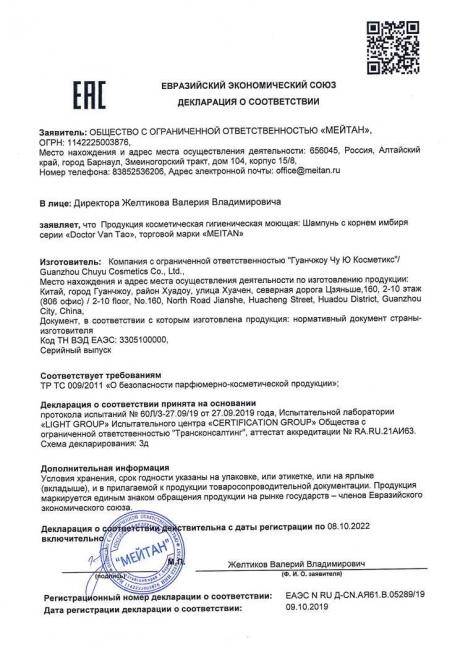 Сертификат Шампунь с корнем имбиря против выпадения волос