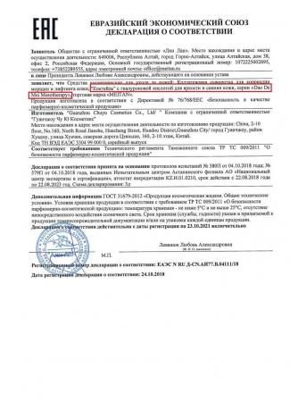 Сертификат Коктейль с гиалуроновой кислотой для яркости и сияния кожи