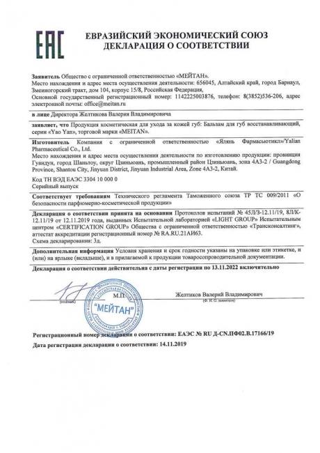 Сертификат Бальзам для губ восстанавливающий