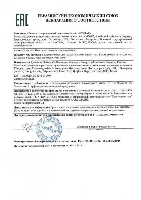 Сертификат Коллагеновые патчи для век «Экспресс-уход за кожей»