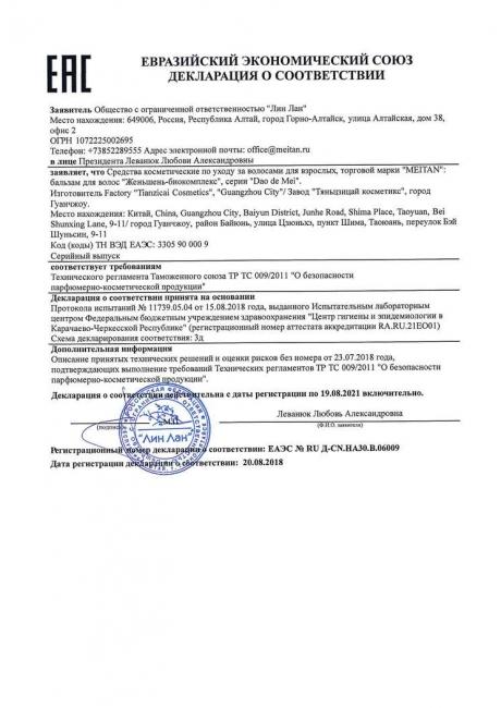 Сертификат Бальзам для волос «Женьшень-биокомплекс»