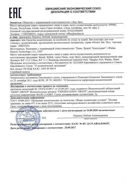 Сертификат Био-пластырь для стоп «Аньшу» №19 для комфортного пищеварения и очищения кишечника/ 2 шт.