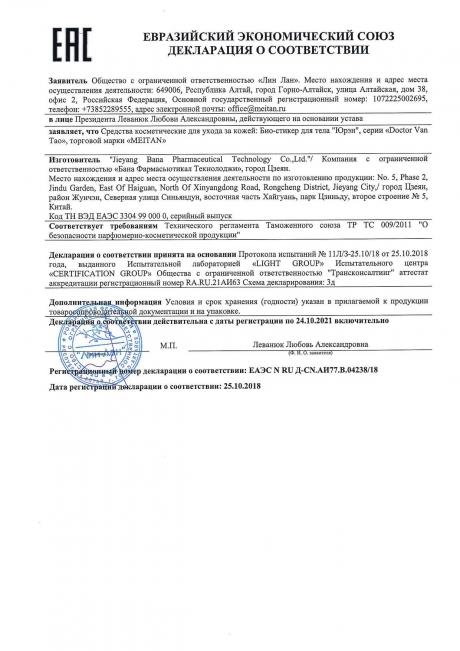 Сертификат Био-стикер для тела «Юрэн» против варикозного расширения вен