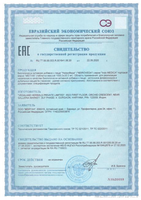 Сертификат Аюрведические травяные таблетки «НейроВеда», 60 шт.