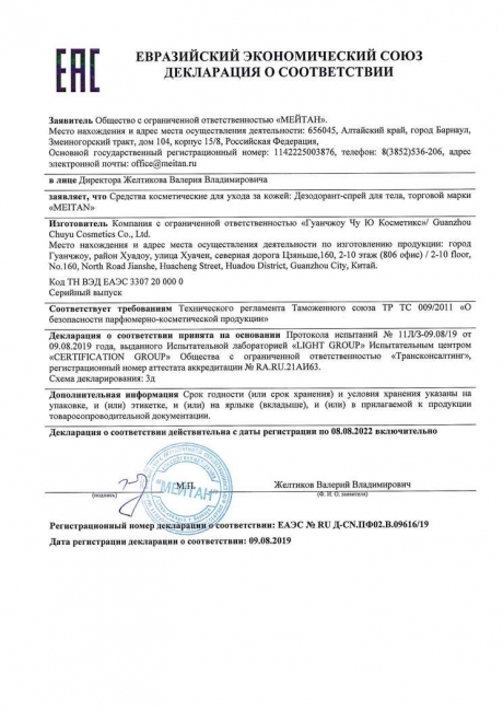 Сертификат Дезодорант-спрей для тела