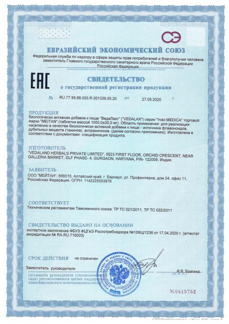 Сертификат Аюрведические травяные таблетки «ВедаЛакс», 60 шт.