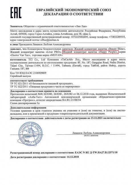 Сертификат Жидкий концентрат напитка «Happy People» для счастья/ 15 шт