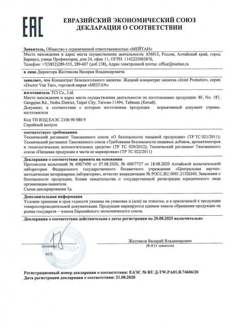 Сертификат Жидкий концентрат напитка Joint Protector для восстановления подвижности и гибкости суставов 15 шт. (коробка)