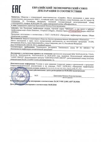 Сертификат Парфюмерная вода для мужчин «Cosmopolitan»