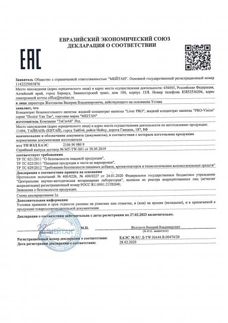 Сертификат Жидкий концентрат напитка PRO-Vision, 15 шт. (коробка)