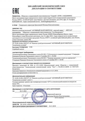 Сертификат Напиток сухой растительный «АКТИВНЫЙ ДОЛГОЖИТЕЛЬ»