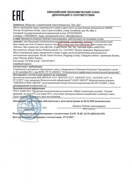 Сертификат Био-стикер для тела «Шаолинь» №4 при ушибах, растяжениях, костно-мышечных болях/ 5 шт.