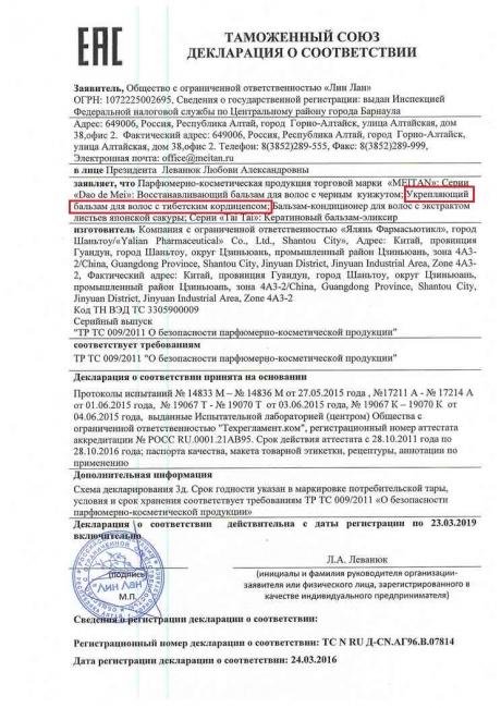Сертификат Укрепляющий бальзам для волос с тибетским кордицепсом
