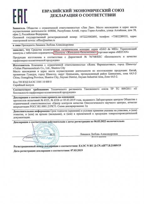 Сертификат Шампунь «Женьшень-биокомплекс»