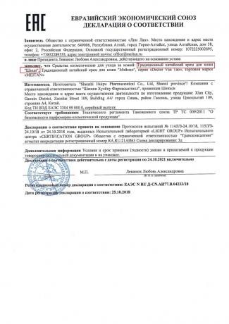 Сертификат Традиционный китайский крем для кожи «Шици» от псориаза и экземы