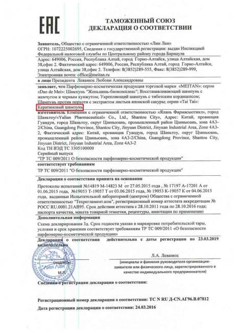 Сертификат Кератиновый шампунь с конским жиром
