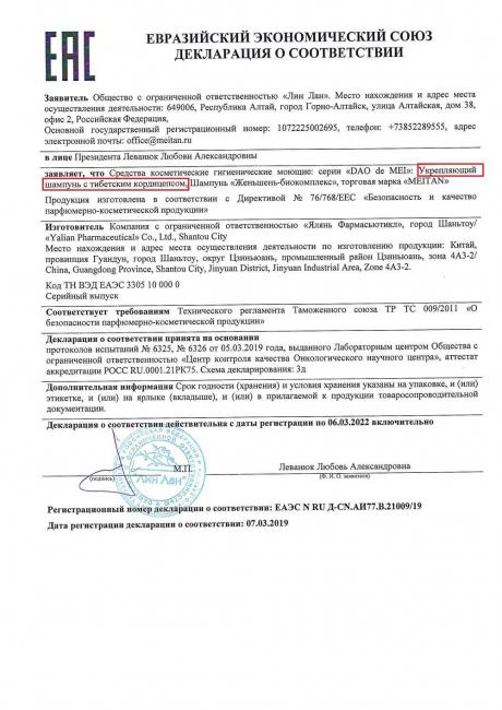 Сертификат Укрепляющий шампунь с тибетским кордицепсом
