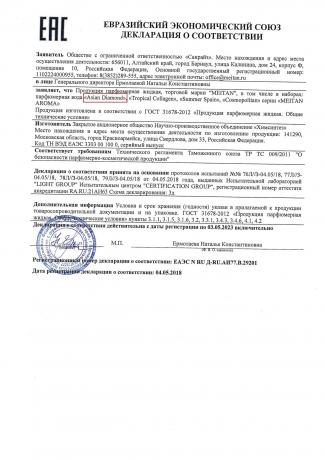 Сертификат Парфюмерная вода для женщин «Asian Diamond»